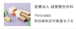 医療法人 城東整形外科 〒010-0003 秋田県秋田市東通6-7-6