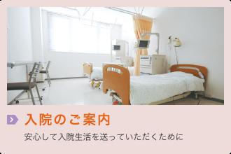 入院のご案内