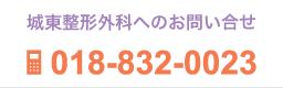 TEL 018-832-0023