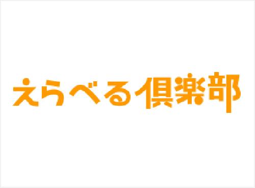 JTBベネフィットイメージ
